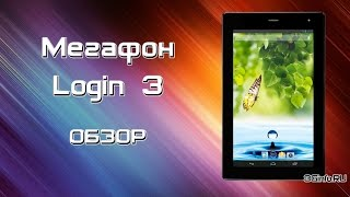 Обзор Мегафон Login 3 (MFLogin3T)