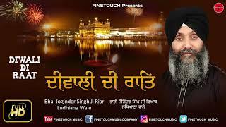 Diwali Di Raat |  Bhai Joginder Singh Ji Riar (Ludhiana Wale) | Finetouch