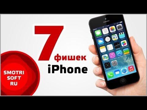 Все фишки iphone 5