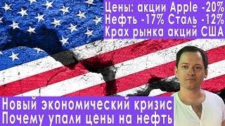 Смотреть видео Экономический кризис цена на нефть падает прогноз курса доллара евро рубля валюты акций на июнь 2019 онлайн