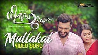 Vishudha Pusthakam Song | Mullakal | Sreya Jayadeep | Badusha | Shabu Usman