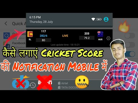 How To Show Cricket Score Notification Bar On Mobile Screen | UC Browser Cricket Score Notification