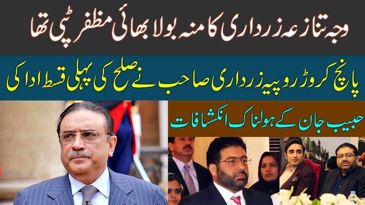 Zardari paid five crore to uzair baloch for reconciliation  - Tariq Ismail Sagar [2020]