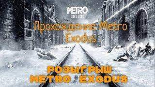 ПРОХОЖДЕНИЕ METRO EXODUS! ФИНАЛ. РОЗЫГРЫШ METRO EXODUS! (PC/ULTRA SETTINGS/60FPS) #4