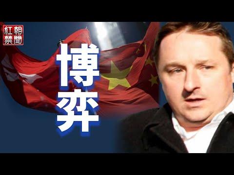 北京重判加拿大商人 25国外交官力挺加国 专家:将引发大型国际企业与外国政府强烈担忧;习近平考察西藏后 藏语女教师被捕 香港电台沦陷;【希望之声-红朝禁闻-2021/08/11】