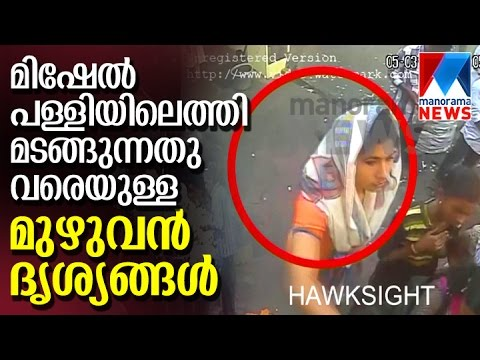 Final Moments Before Mishel's Death ; CCTV Footage Released   | Manorama News