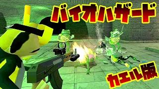 バイオハザード7 カエル版!? 迫りくるゾンビをライフルで撃ちまくれ!! カエル版バイオハザードがおもしろすぎる!! - Amazing Frog #8 実況プレイ
