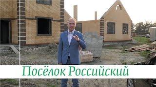Обзор: Поселок Российский Краснодар. Строительство дома в краснодарском крае. Переезд в краснодар