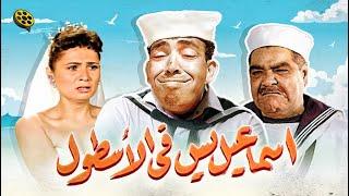 فيلم الكوميديا   إسماعيل يس في الأسطول   بطولة إسماعيل ياسين