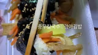 충무칼국수 맛집 경아김밥
