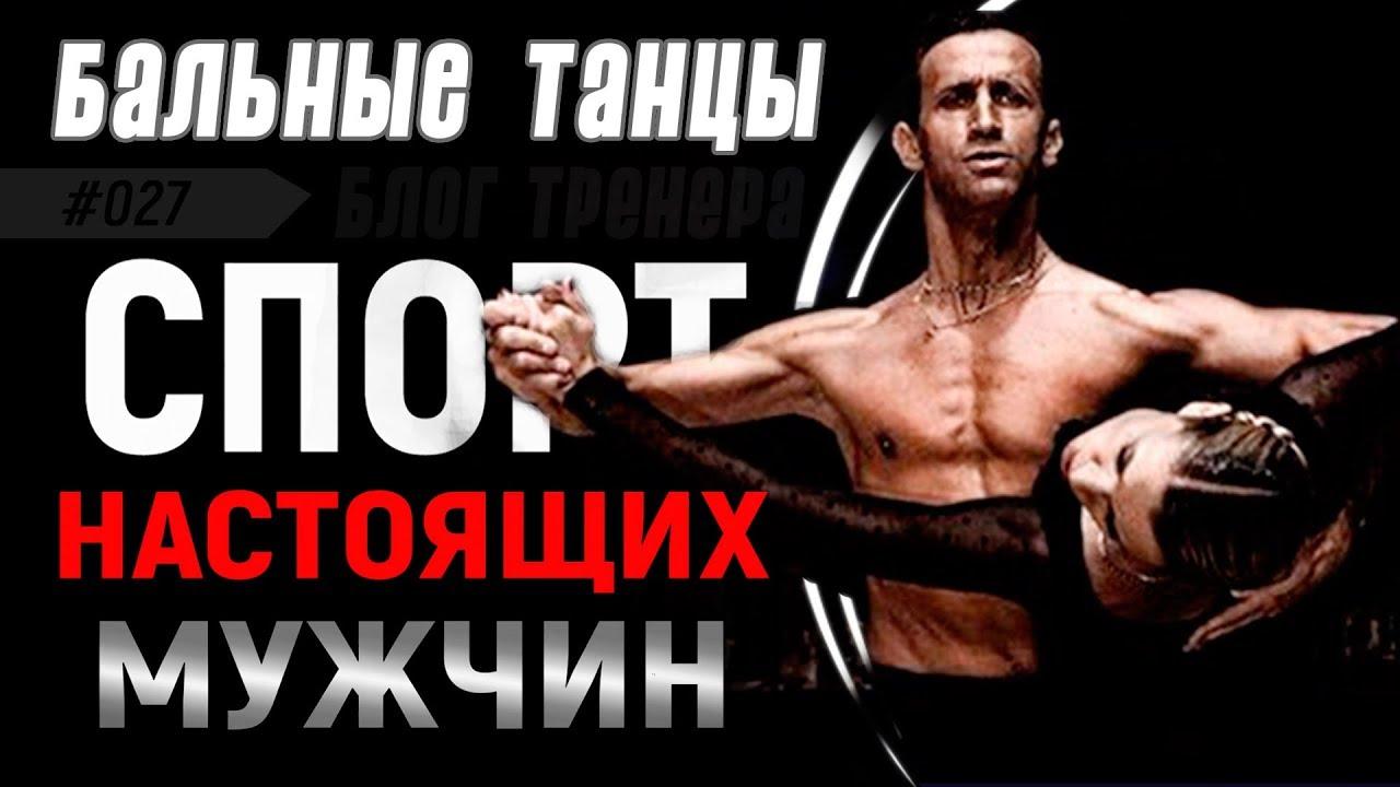 027/Бальные Танцы - Спорт Настоящих Мужчин | Смотреть Видео Бально Спортивные Танцы