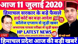 🔴📶➡️BREAKING NEWS: हिमाचल आज 11 जुलाई 2020 की सबसे बड़ी खबरें | कॉलेज, मौसम, नौकरी HP BREAKING NEWS