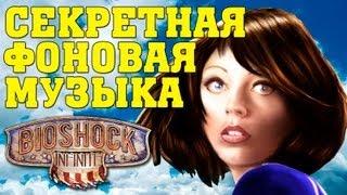 BioShock Infinite Секретная фоновая музыка