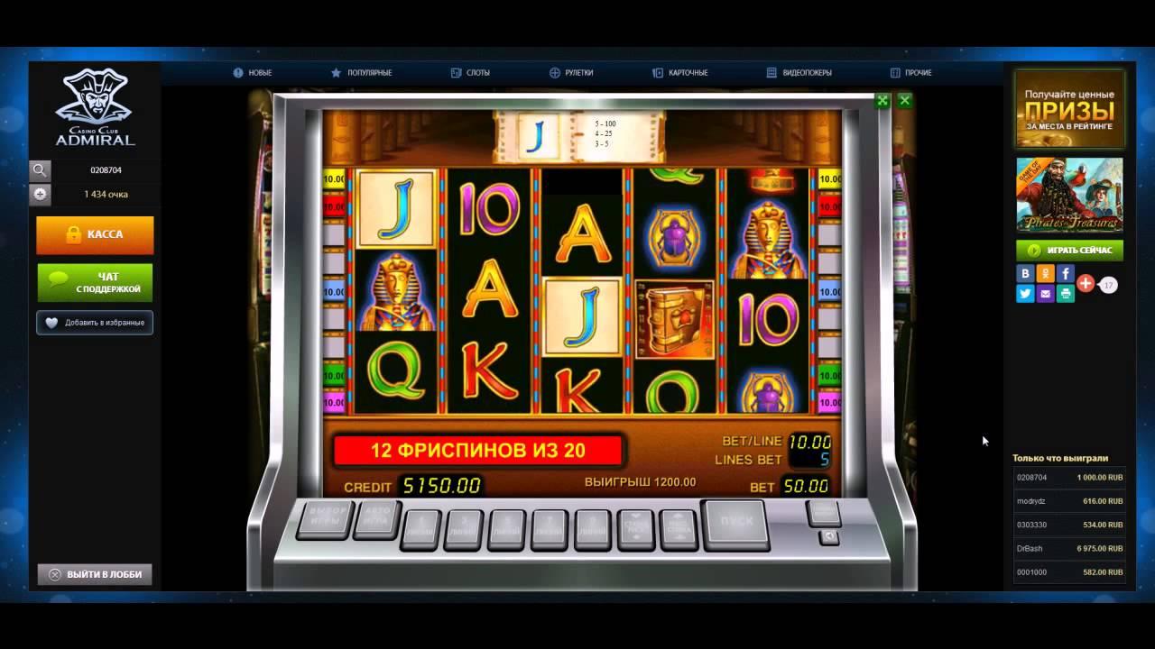 Как обмануть игровые автоматы на компьютере играть в игру игровые автоматы онлайнi