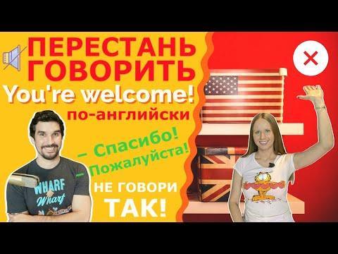 ПЕРЕСТАНЬ ГОВОРИТЬ YOU'RE WELCOME! 23 замены, КАК ОТВЕТИТЬ НА СПАСИБО в английском. Говори вот так: