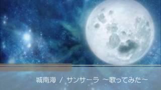 城南海 - サンサーラ(アルバム・バージョン)