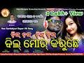 DING DANG DING DANG DIL MOR KARUCHHE, New Sambalpuri Video Song, Singer- Jasobanta Sagar