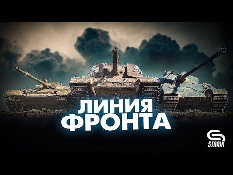 """ЛФ терапия L Фарм с TR1SS в """"лучшем"""" танковом режиме."""