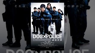 DOG×POLICE ドッグ...
