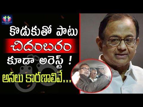Breaking News : Ex Finance Minister Chidambaram Arrest || Latest Updates || TFC News