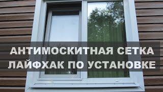 видео Антикошка на окна: технология производства и способы установки