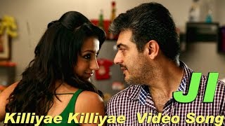 Kiliye Kiliye Video Song - Ji | Ajith Kumar | Trisha | Charanraj | Manivannan | N. Linguswamy