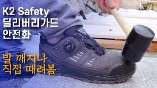 [이벤트종료]K2 세이프티 딜리버리가드 안전화 [EP3…