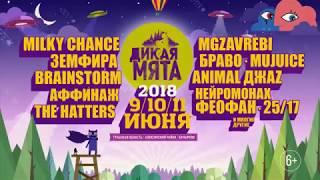 Дикая Мята 2018 Промо 20сек (6+)