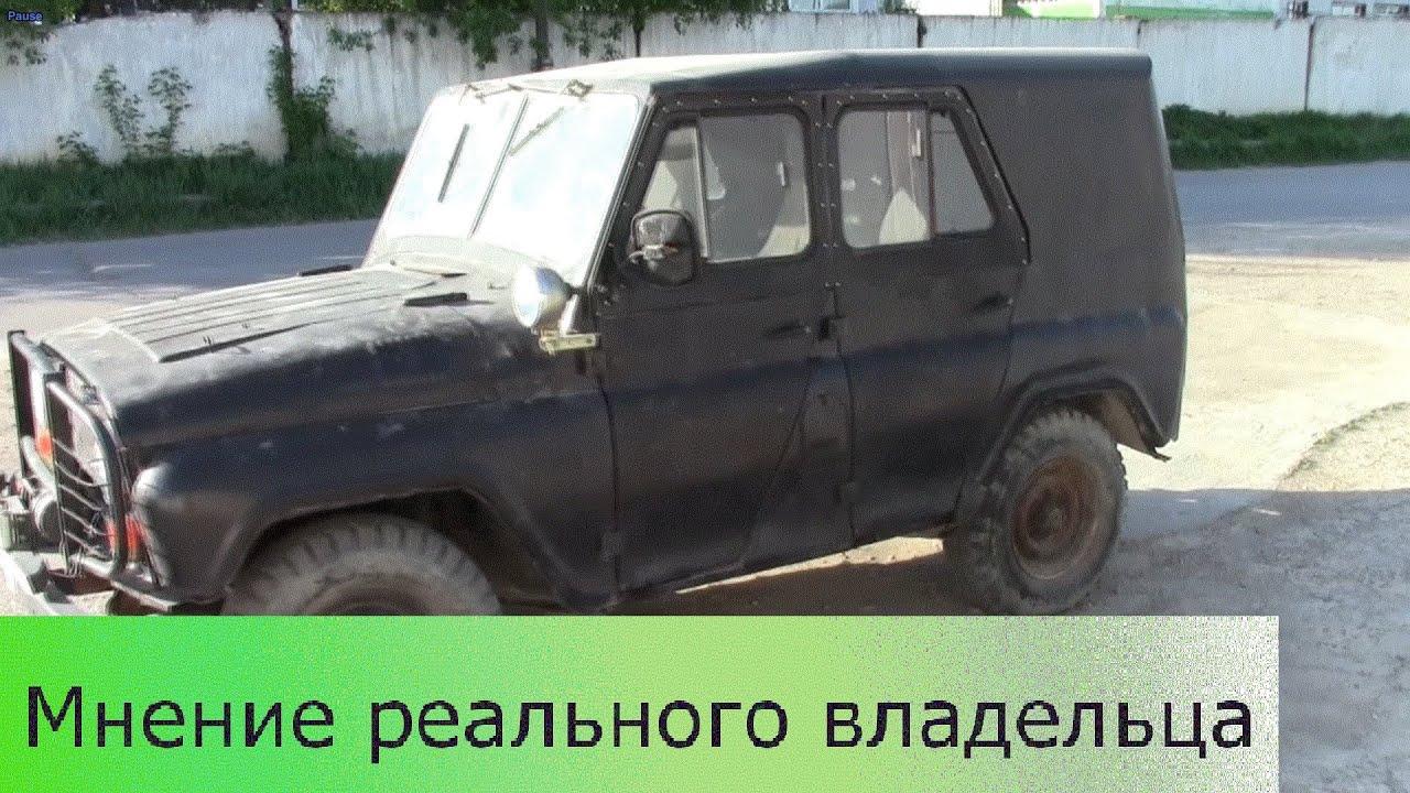 389. #УАЗ 469 4Х4 #ТЮНИНГ ДЛЯ #ОХОТЫ И #РЫБАЛКИ (АВТО БЛОГ 2014 .