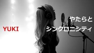【フル/耳コピ】YUKI「やたらとシンクロニシティ」『スキャンダル専門弁護士 QUEEN』主題歌(Full ver. Cover)