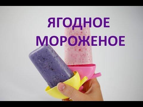 Вопрос: Как приготовить ванильное мороженое без мороженицы?
