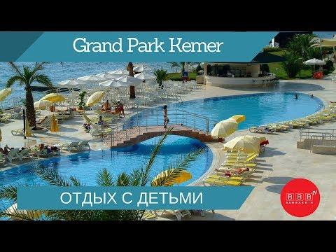 ТУРЦИЯ, отдых с детьми в отеле Grand Park Kemer by Corendon 5*