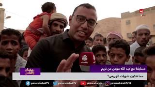 مما تتكون حلويات الهريس ؟ | المسابقة الرمضانية من شوارع اليمن | عبد الله مؤمن | رمضان والناس