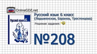 Задание № 208 — Русский язык 6 класс (Ладыженская, Баранов, Тростенцова)