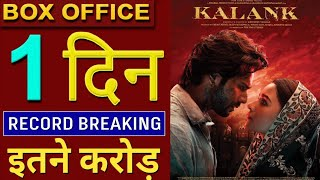 Kalank Box Office Collection Day 1, Kalank 1st Day Box Office Collection, Kalank movie Collection