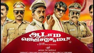 Aadama Jaichomada Tamil Movie | Bobby Simha |Karunakaran |Vijayalakshmi