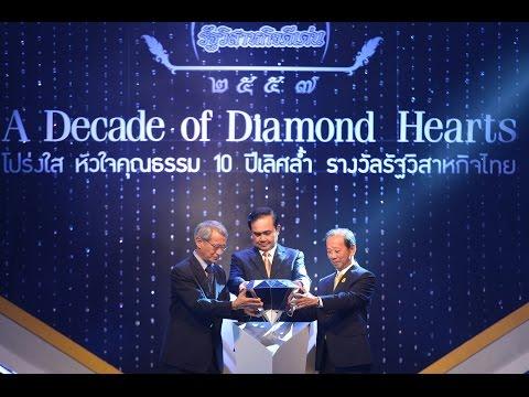นายกรัฐมนตรี เป็นประธานในงานมอบรางวัลรัฐวิสาหกิจดีเด่น ประจำปี 2557
