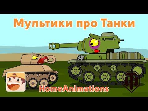 Око за Око Зуб за Зуб - Мультики про танки