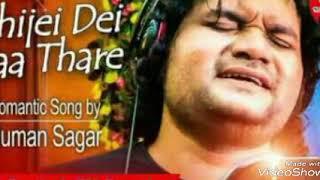 Bhijei dei ja thare clean karaoke
