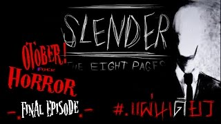 [@Playแคสเกม] October Horror - Slenderman: The Eight Pages #แผ่นเดียวจบ
