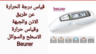 جهاز قياس حرارة الجسم والسوائل والاطعمة / ترمومتر بيورر / Beurer Thermometer screenshot 5