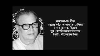 Ajo Kade Kanone Koyeliya : Nazrul-Sangeet : Dhirendra Chandra Mitra
