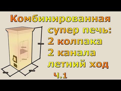 Как сделать КОМБИНИРОВАННУЮ супер печь КОЛПАКИ + КАНАЛЫ своими руками