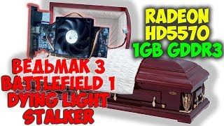 Видеокарта с того света Radeon HD5570 ► Тест в играх: The Witcher 3, BATTLEFIELD 1 и др.