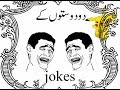 Friends joke 2017 Very Funny jokes
