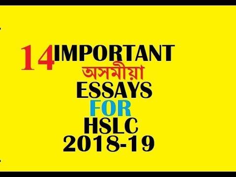 Important Assamese Essays For HSLC Examination Assamese - YouTube