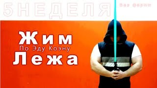 Жим лежа по Эду Коэну видео: 5 / Bench press by Ed Coan