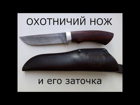 Охотничий нож и его заточка