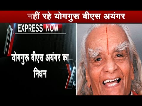 Yoga Guru BKS Iyengar Dies at 95