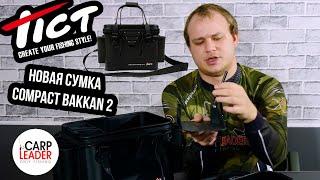 СУМКА КАН TICT Compact Bakkan 2 для морской рыбалки Обзор Карплидер